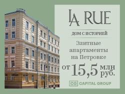 Премиум проект La Rue! От 15,5 млн рублей Старт продаж